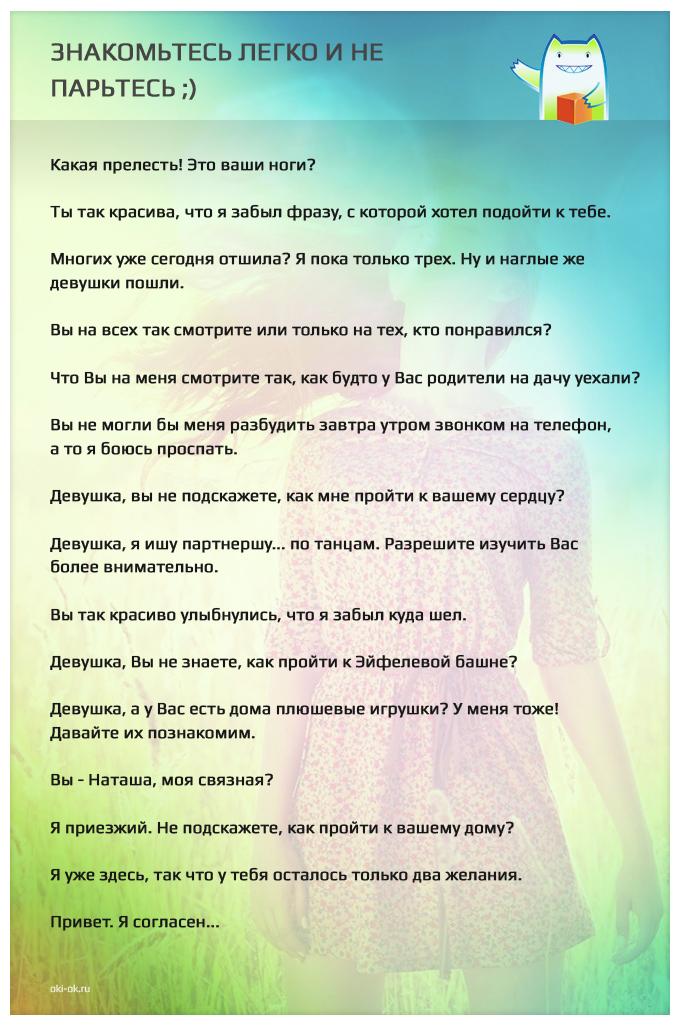 Забавные фразы для знакомства транс знакомства в омске
