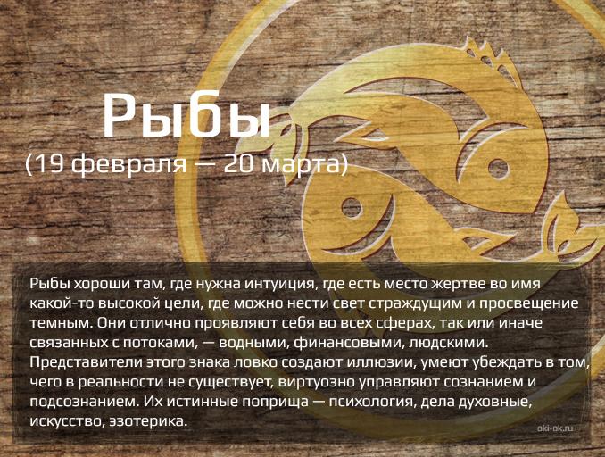 гороскоп рыбы профессия