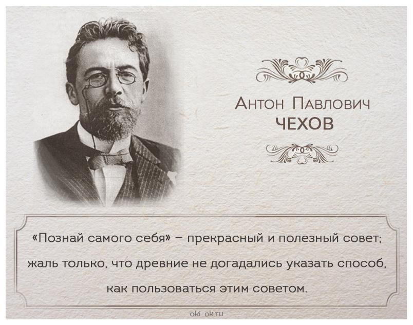 томпонском районе чехов цитаты с картинками решению суда робин