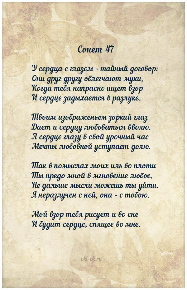 картинки стихи шекспира